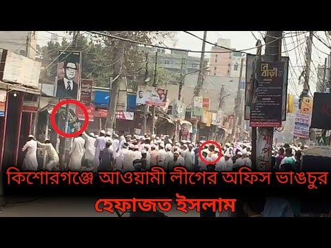 কিশোরগঞ্জে আওয়ামী লীগের অফিস ভাঙচুর |Awami League office vandalized in Kishoreganj news hortal