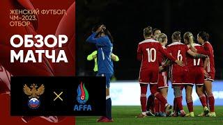 17 09 2021 Россия Азербайджан Обзор отборочного матча ЧМ 2023 по женскому футболу