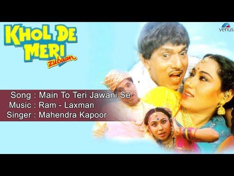 Khol De Meri Zubaan : Main To Teri Jawani Se Full Audio Song | Dada Kondke, Bandini Mishra |