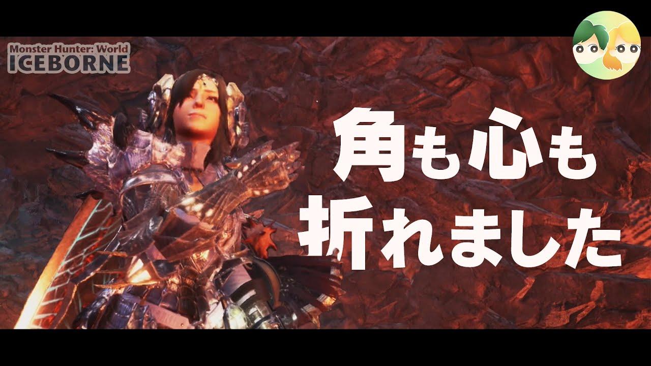 【GAME】IRASと逝く!「Monster Hunter World ICEBORNE」〜アルバトリオン編〜