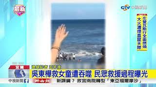 吳東樺救女童遭吞噬 民眾救援過程曝光│中視新聞20180905