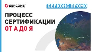 видео Сертификация ТР ТС 004/2011