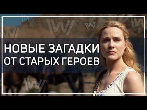 Кадры из фильма Мир Дикого Запада - 2 сезон 3 серия