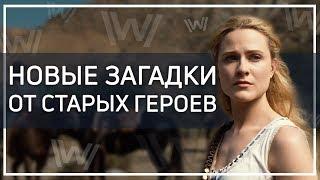 МИР ДИКОГО ЗАПАДА: обзор 1 серии 2 сезона!