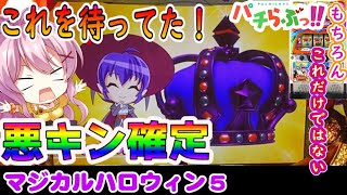 【マジハロ5】まじかるーぷから悪キンカボ!!【パチスロ/スロット実践】最新動画