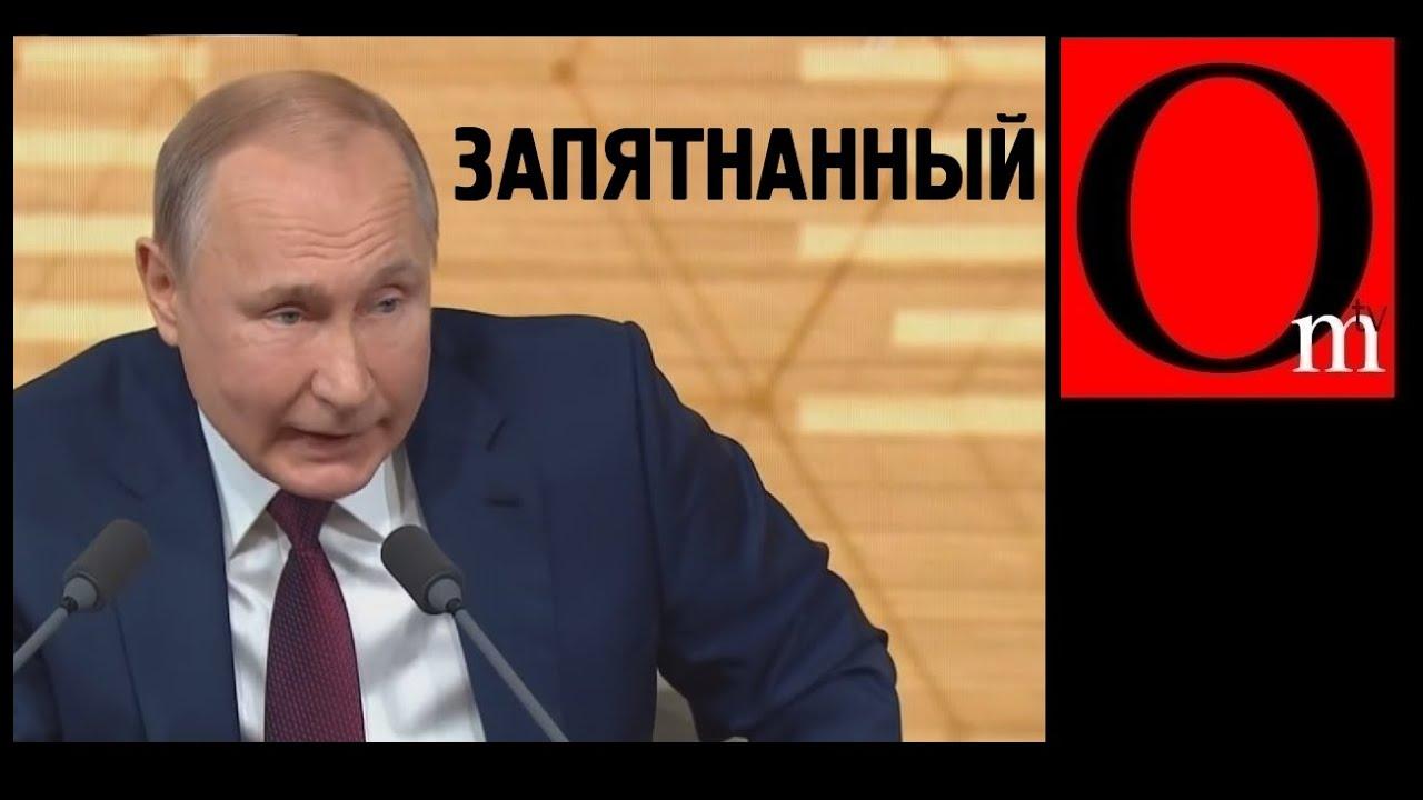 Путин запятнал себя новым историческим бредом
