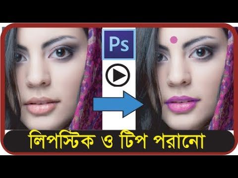 Photoshop Lipstick/ঠোঁটে লিপস্টিক কালার পরিবর্তন/Photoshop Tips/ফটোশপ/Computer Tutorials/Com PC