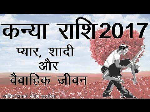 कन्या राशि वर्षफल 2017 प्यार, शादी और वैवाहिक जीवन | VIRGO 2017 Love, Married Life Annual Astrology