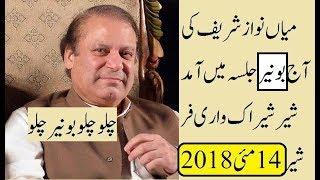 Nawaz Sharif Jalsa In Buner May 2018 | Nawaz Sharif Live Speech From Buner May 2018