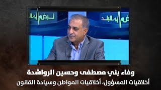 وفاء بني مصطفى وحسين الرواشدة - أخلاقيات المسؤول، أخلاقيات المواطن وسيادة القانون