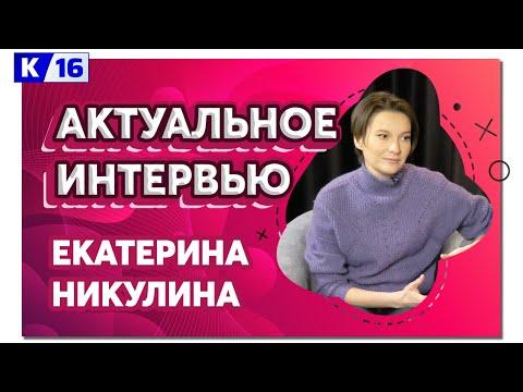 Актуальное интервью с Екатериной Никулиной