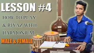 Learn Indian Classical Vocal Music Online - Lesson 4 (हारमोनियम फिंगर पैटर्न  HOW TO PLAY HARMONIUM)