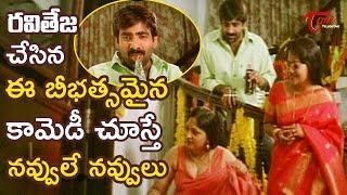 Ravi Teja Hit Comedy Scenes Back To Back   Telugu Comedy Videos   TeluguOne