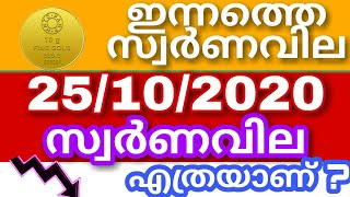 today goldrate 25/10/2020 /ഇന്നത്തെ സ്വർണ വില/kerala gold price today/916/kerala gold rate