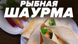 Рыбная Шаурма. Вкусные и простые рецепты / Уголок Рецептов