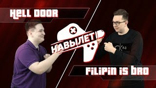 НАВЫЛЕТ: Hell Door Vs. Filipin is bro