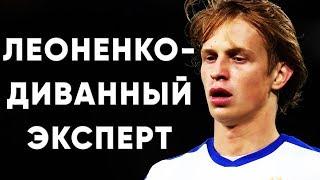 Артем Шабанов назвал Виктора Леоненко Динамо Киев новости футбол