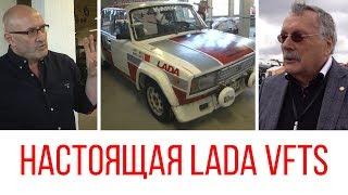Стасис Брундза и Арно Силлат о Lada VFTS.