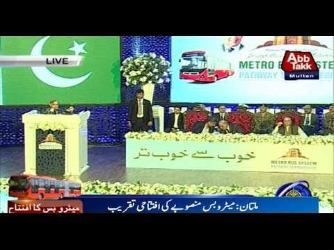 Multan: Inaugural ceremony of metro bus project