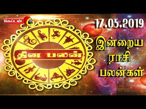 Tamil Astrology | Tamil Horoscope | இன்றைய ராசி பலன்கள் | 17.05.2019 | Horoscope in Tamil | Tamil Astrology | Captain Tv |  Like: https://www.facebook.com/CaptainTelevision/ Follow: https://twitter.com/captainnewstv Web:  http://www.captainmedia.in