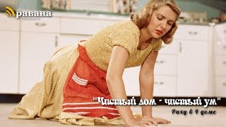 Чистый дом - чистый ум | Раху в четвертом доме