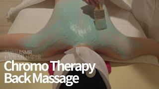 [Massage ASMR] 디톡 효과의 크로모 테라피+…