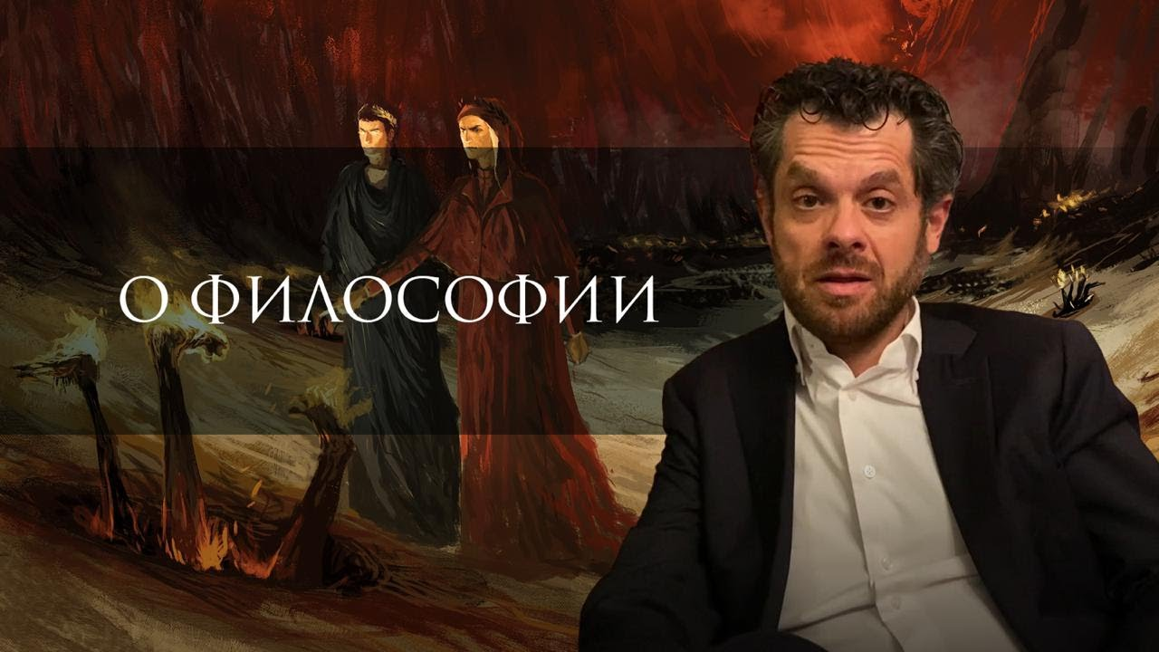 Франческо Форте о философии / Francesco Forte sulla filosofia
