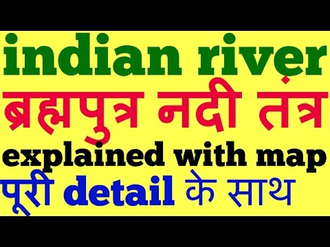 indian rivers| brahmaputra river system | important gk of geography for IAS/PCS/ssc
