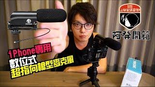 [阿發開箱]iM7 MFI  iPhone專用 數位式超指向槍型麥克風