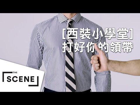 GQ紳士西裝學堂— 完美領帶這樣打