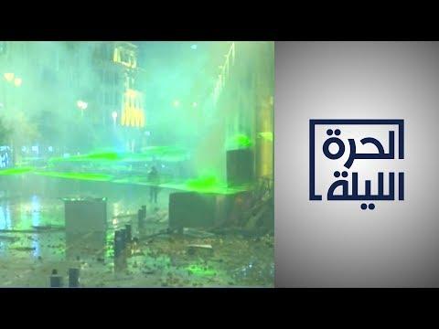 تجدد الصدامات بين الأمن والمحتجين في بيروت وإصابة 70 شخصا في المواجهات