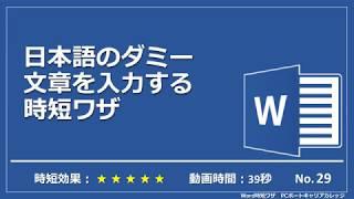 Word時短ワザ 29 thumbnail