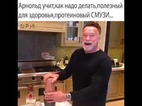 Шварценеггер Арнольд учит КАК делать протеиновый коктейль! Но ЧТО там главное...