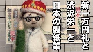 新一万円札と渋沢栄一と日本の製紙業のはなし。