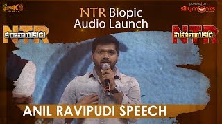 Anil Ravipudi Speech at NTR Biopic Audio Launch - #NTRKathanayakudu, #NTRMahanayakudu