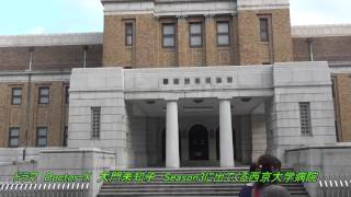ドラマ Doctor-X 大門未知子 Season3 に出てくる西京大学病院(ロケ地)