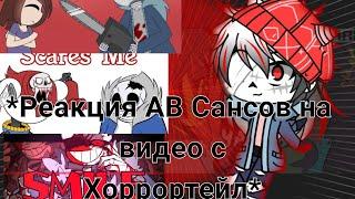 *Реакция АВ Сансов на видео с Хоррортейл* Undertale/ Cacha Club*