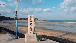 만리포해변  하모니카연주 여행스케치(드론촬영)