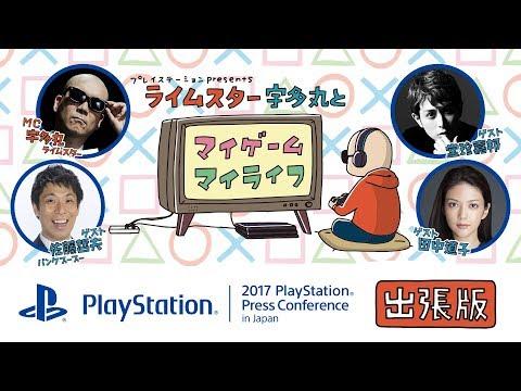 ライムスター宇多丸とマイゲーム・マイライフ 2017 PlayStation® Press Conference出張版