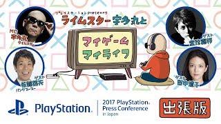 ライムスター宇多丸とマイゲーム・マイライフ 2017 PlayStation® Press Conference出張版 thumbnail