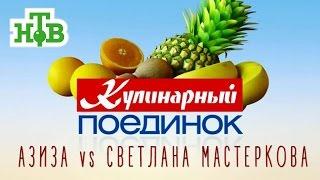«Кулинарный поединок»: Азиза против Светланы Мастерковой (12.07.2008)(, 2017-01-07T12:28:56.000Z)