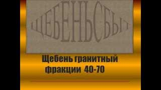 Щебень гранитный фракции 40 70(, 2015-08-11T20:23:03.000Z)