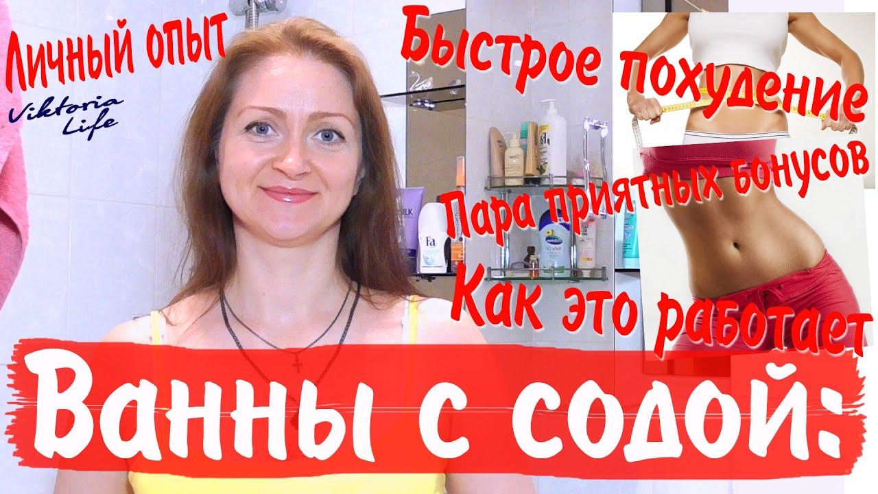 Ванны с содой для похудения: рецепты, как принимать. Похудение с.