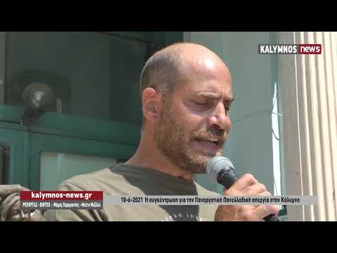 10-6-2021 Η συγκέντρωση για την Πανεργατική Πανελλαδική απεργία στην Κάλυμνο