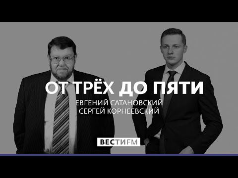 «Если Азербайджан ударит по армянской АЭС, накроет всех» * От трёх до пяти с Сатановским (17.07.20)