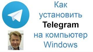 Telegram Как установить на компьютер Windows