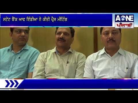 Aone Punjabi News|Patiala State bank of punjab ne ਕੀਤੀ miting