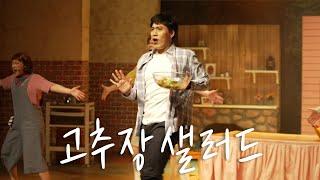 """[뮤지컬 루카스] #Number3. """"고추장 …"""
