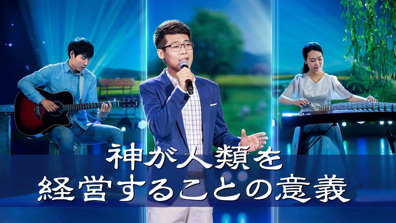 ゴスペル音楽「神が人類を経営することの意義」男性ソロ 日本語字幕