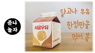 서울우유에서 한정판 달고나 우유 출시한 거 아세요??